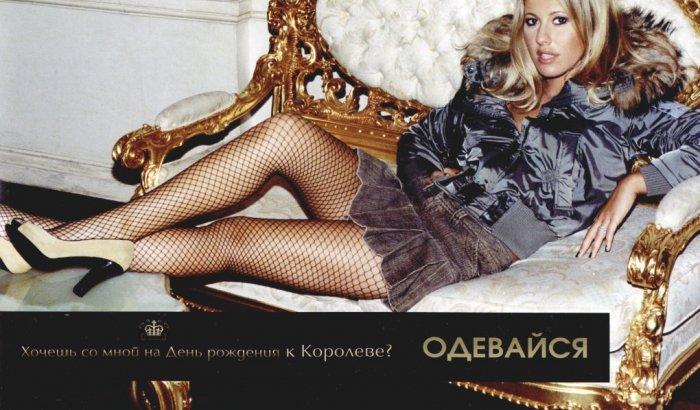 Ксения Собчак: откровения