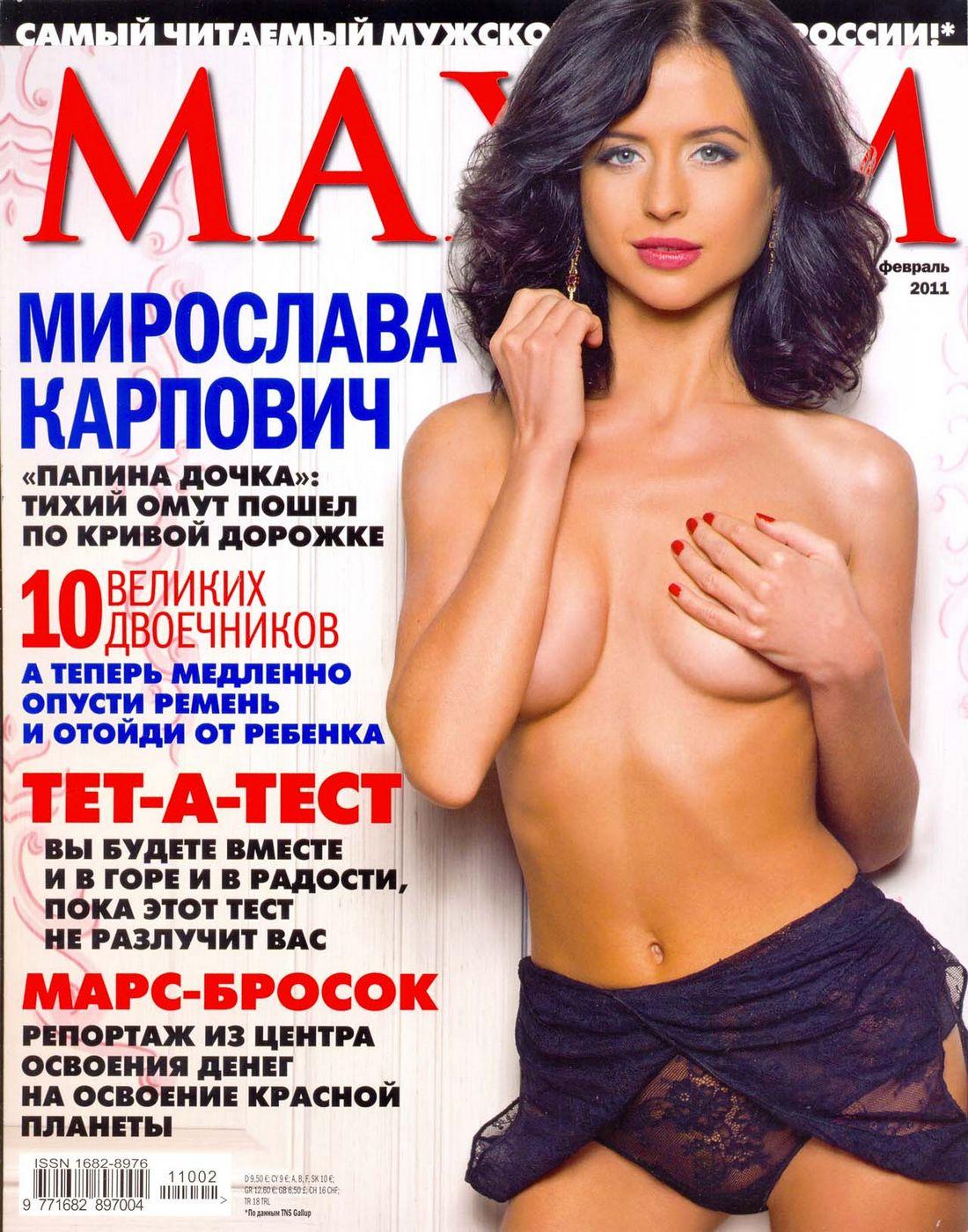 Список эротических журналов украины 27 фотография